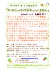 100628-OrganicVegeVol2a.png