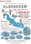 みんなの水の文化祭140824.jpg