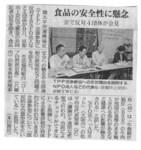 京都新聞記事1110.jpg