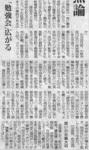 毎日新聞150508.jpg