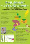 symposium_20141129.jpg
