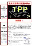120522-TPP.png