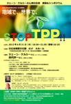 120621-TPPtokyo.png