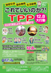 131208-TPP.png