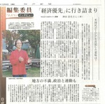 20161204神戸新聞TPP神田.jpg