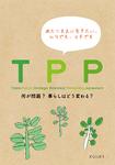 PARC-TPP.png