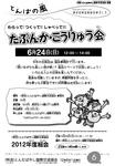 Tonba-no-Kaze2012June.jpg